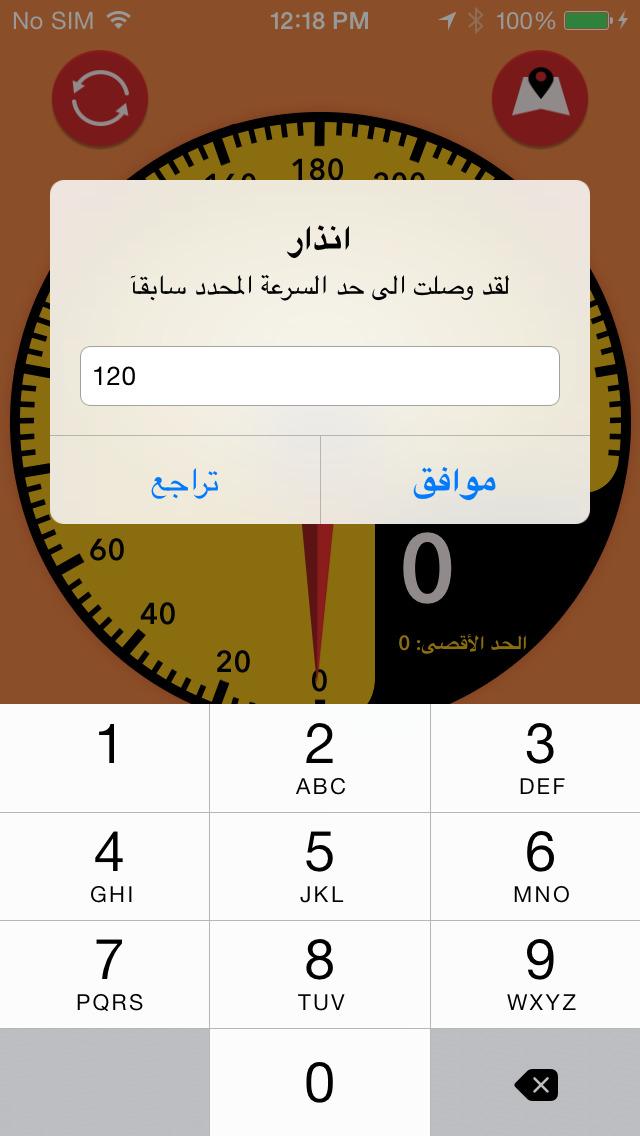 السرعة Speed screenshot 3