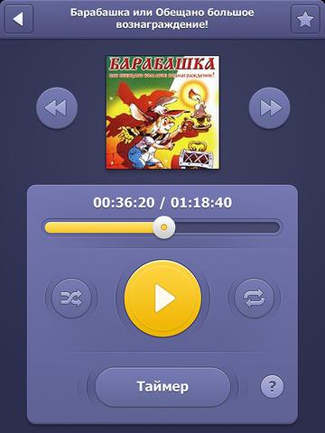Аудиосказки моего детства screenshot 8
