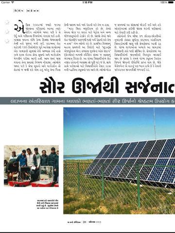 The Sunday Indian Gujarati screenshot 9