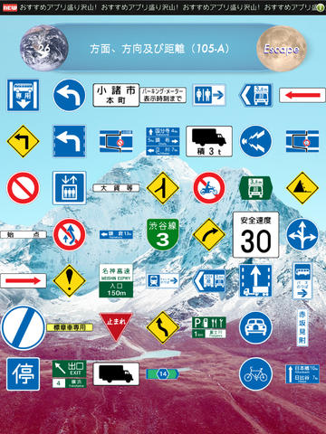 Road Sign Master in Japan screenshot 7