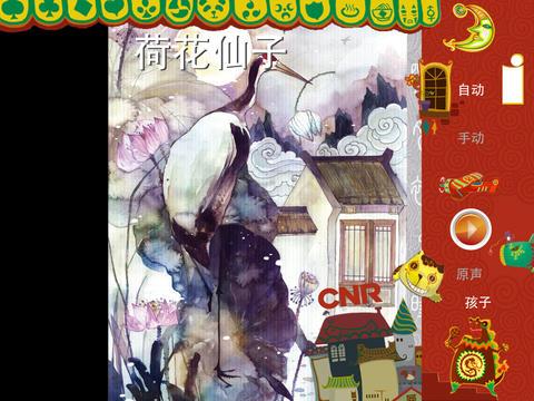 荷花仙子-小喇叭绘本-yes123(免费) screenshot 6