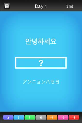 アップダウン韓国語入門 screenshot 3