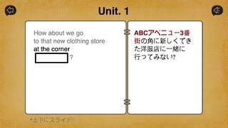 英語がなが~くなるたった一つのテクニック screenshot 3