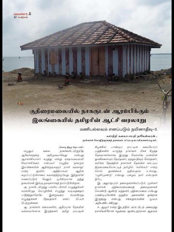 Kalaikesari screenshot 9
