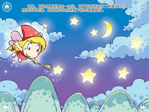 小精灵的星星灯-故事游戏书-baby365 screenshot 7