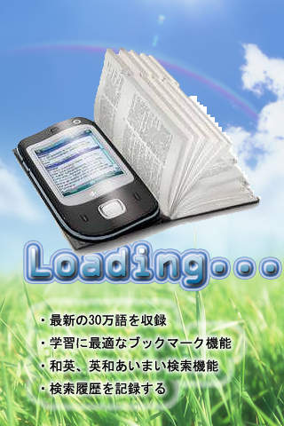 Dictionaries EN-JP screenshot 1