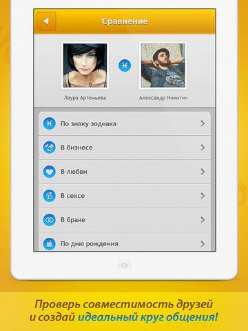 Тайна имени - Друзья screenshot 8
