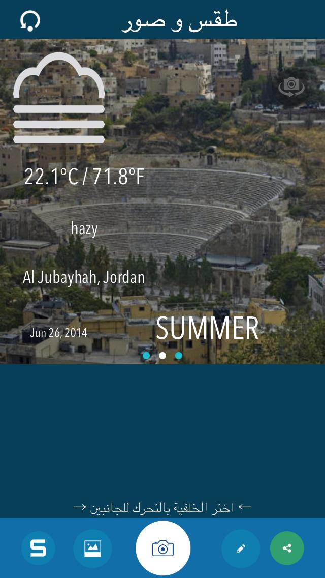 طقس و صور screenshot 3