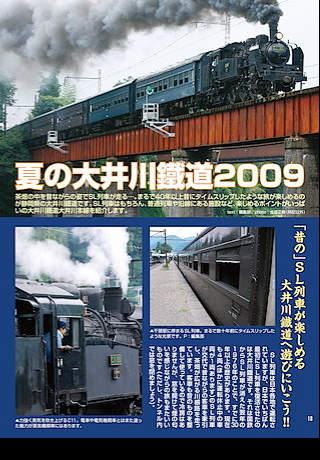 Tetsudo Omocha 2009.10 screenshot 4