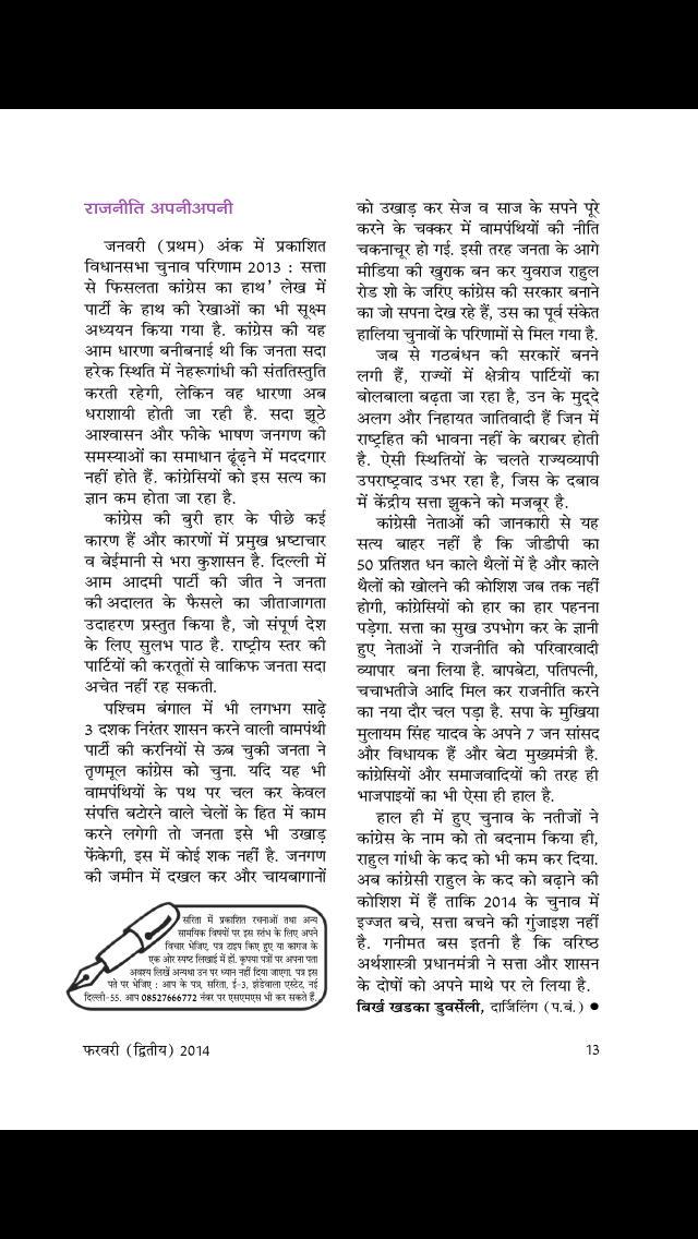 Sarita Magazine screenshot 3
