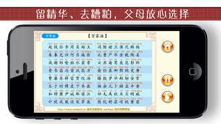 四大国学启蒙有声读物 - 读书派出品 screenshot 4