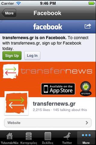 transfernews.gr - náhled