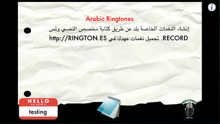 Arabic Ringtones نغمات العربية screenshot 1