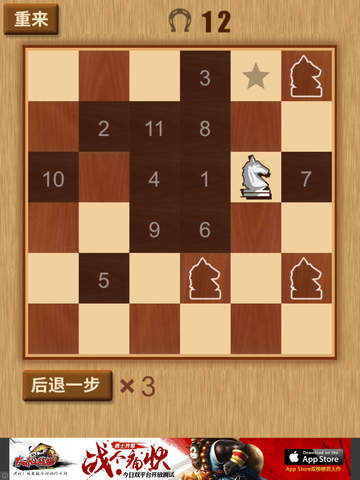 Horse Riding Board -- Knight Move to All Over The Chessboard screenshot 7