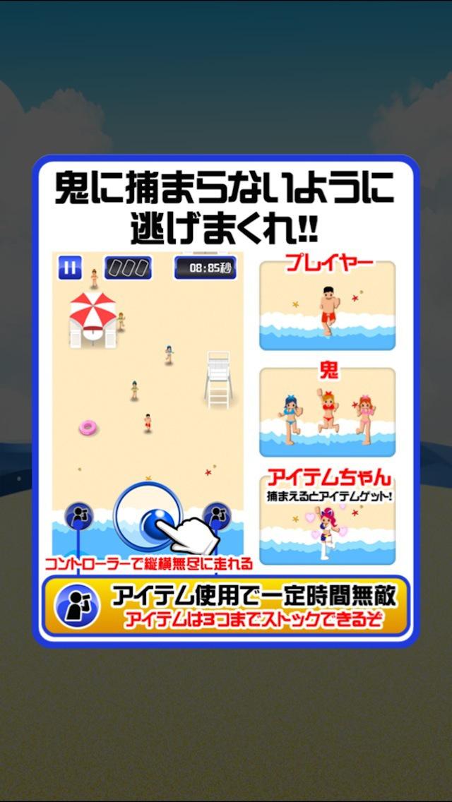 水着で鬼ごっこ screenshot 5