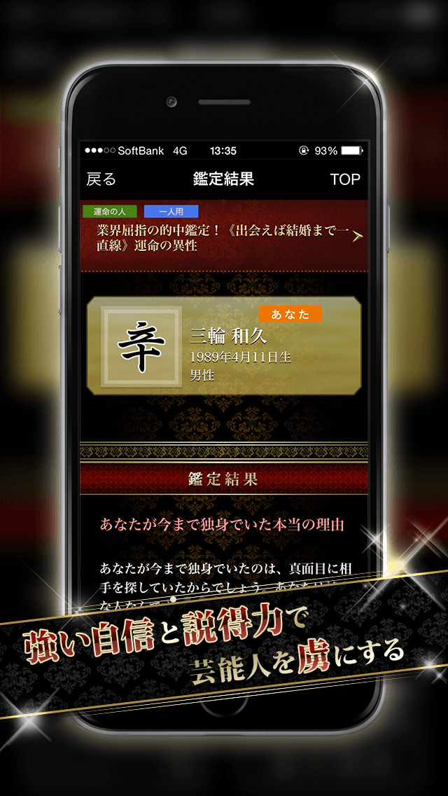 【THE的中王】木下レオンの帝王学占い screenshot 5