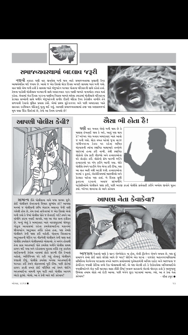 Saras Salil - Gujarati screenshot 3
