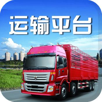 中国运输平台-行业平台