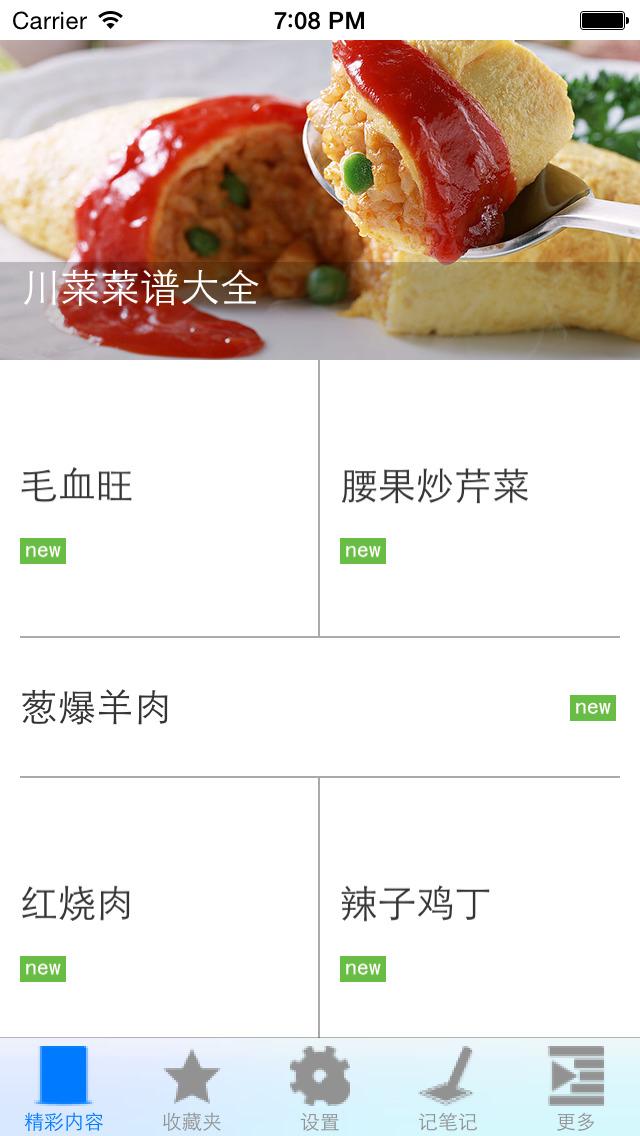 经典美食做法大全 screenshot 1