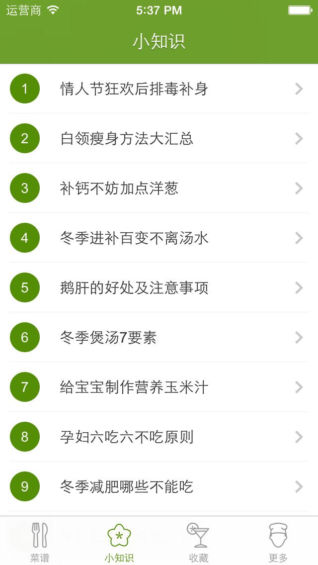 西餐大全 - 轻松学做西餐 screenshot 4