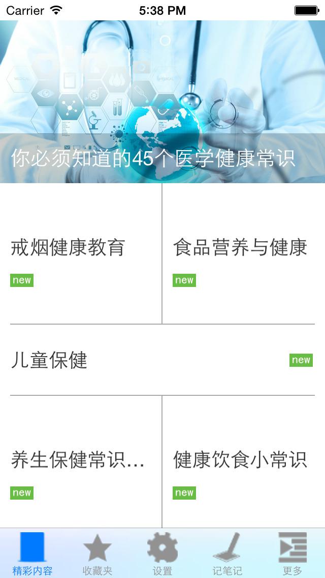 健康常识大汇总 screenshot 1