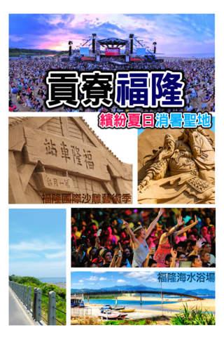 貢寮福隆旅遊 - náhled