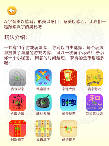 Love Chinese Character screenshot 6