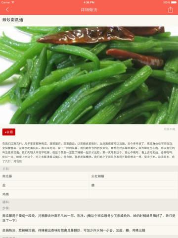 月经不调养生食疗百科 screenshot 10