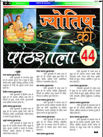 Aap Ka Bhavishyaa screenshot 9