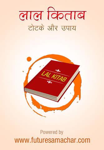 Lal Kitab Horoscope - náhled