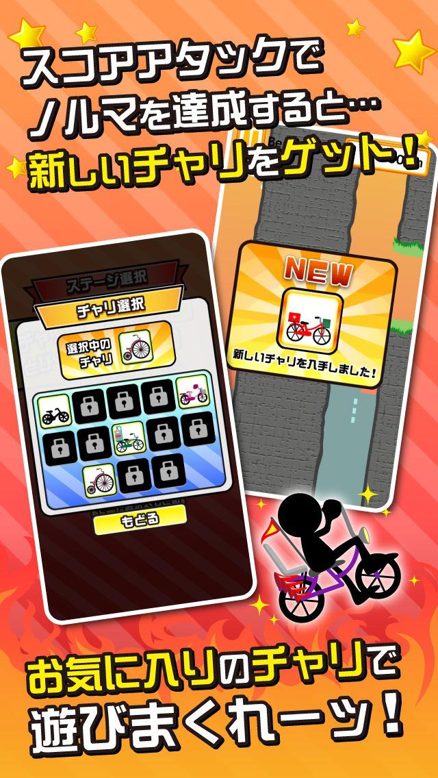 鬼ムズ!チャリ名人 〜チャリゲームの決定版!〜 screenshot 2
