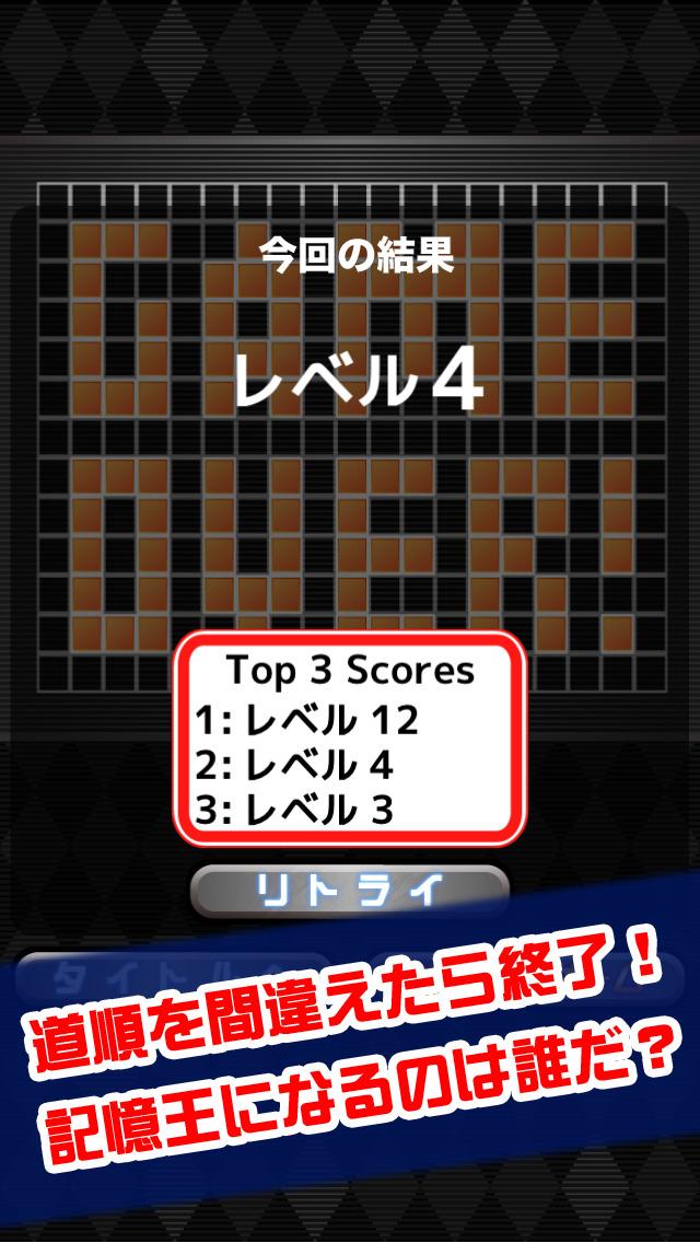 超絶!限界記憶王 screenshot 3