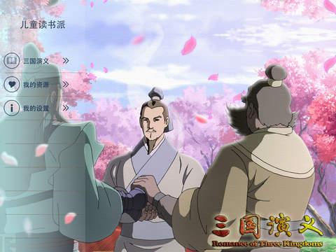 少儿版三国演义 - 读书派出品 screenshot 6