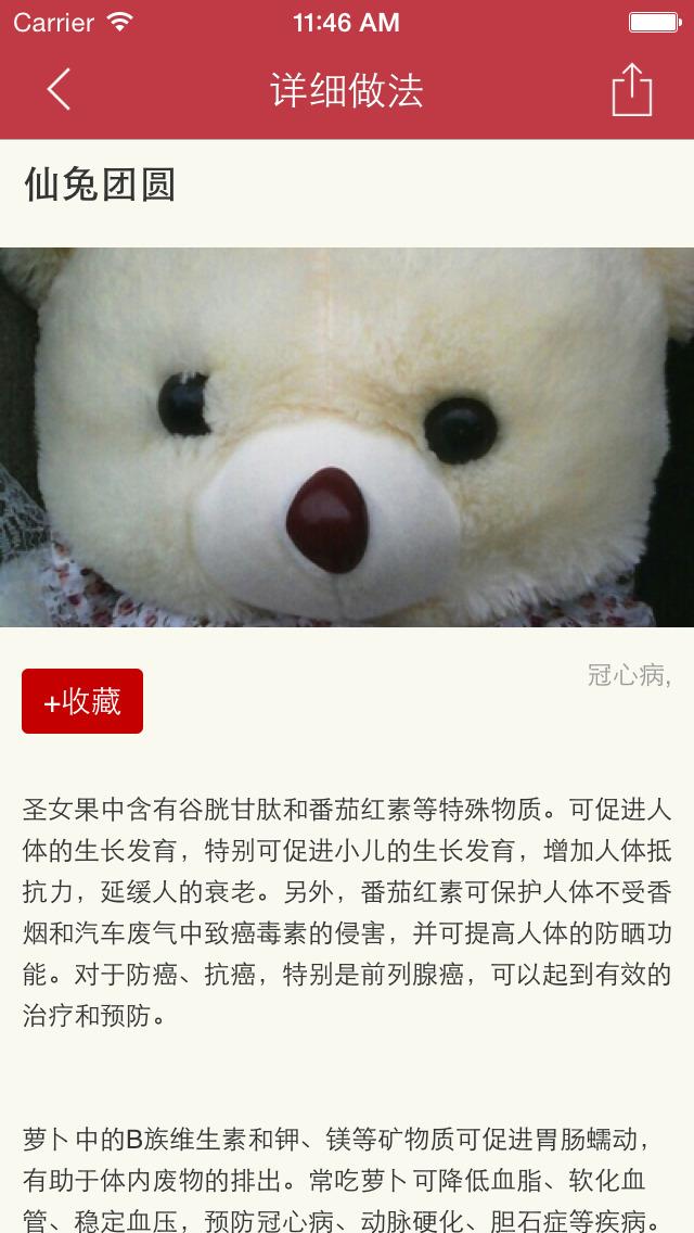 冠心病养生食疗百科 screenshot 5