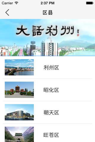 广元大话利州 - náhled