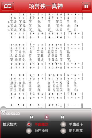 赞美诗-TJC - náhled