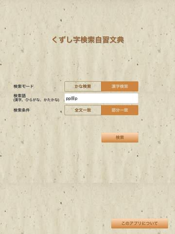くずし字乙 - náhled