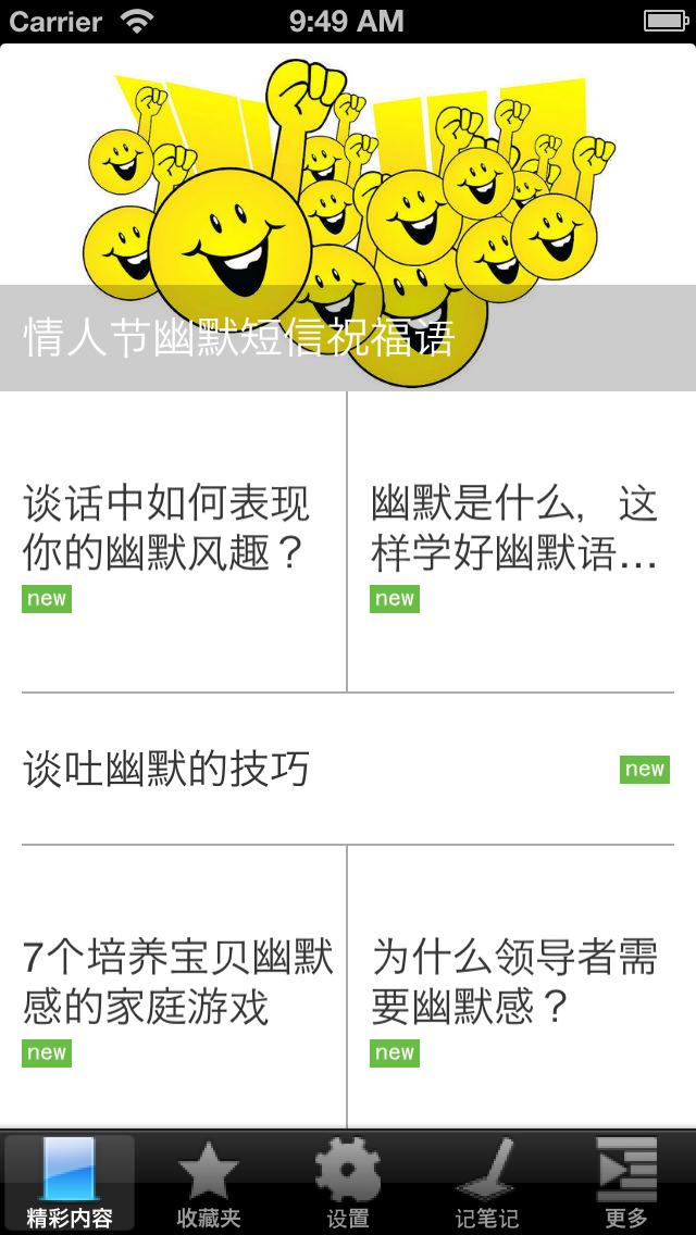 幽默感培养速成 screenshot 3