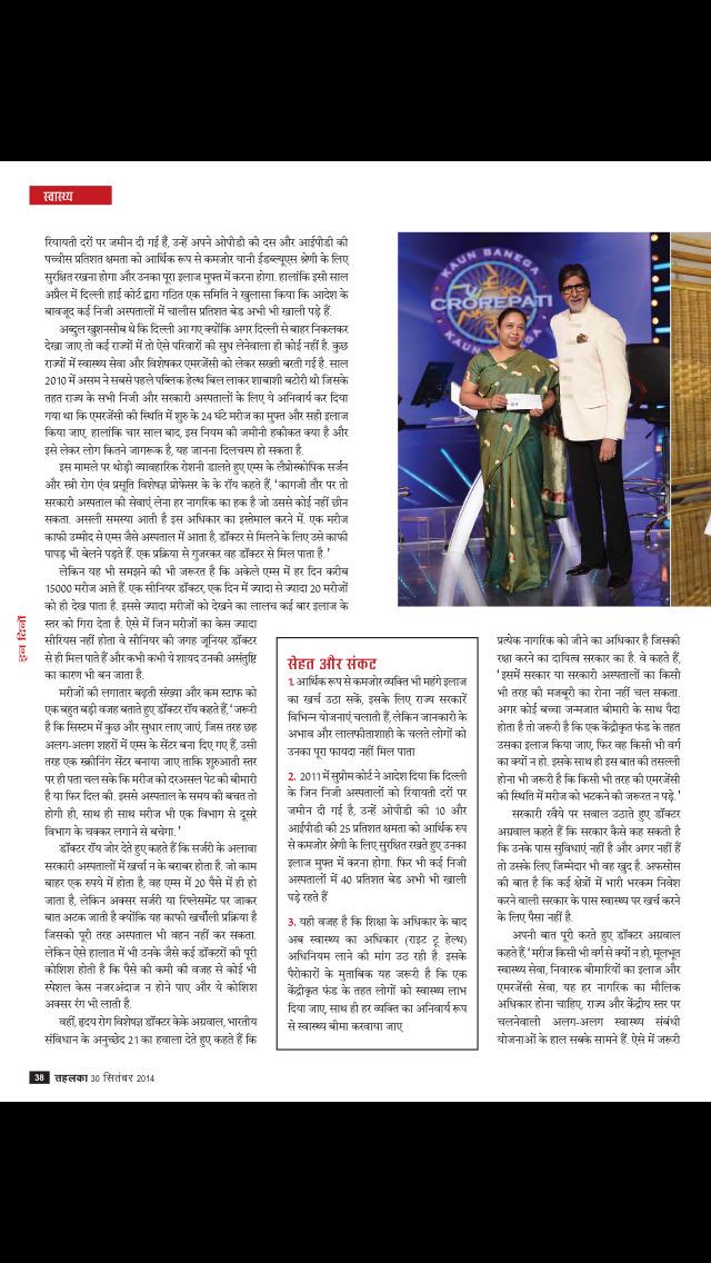 Tehelka Hindi screenshot 3