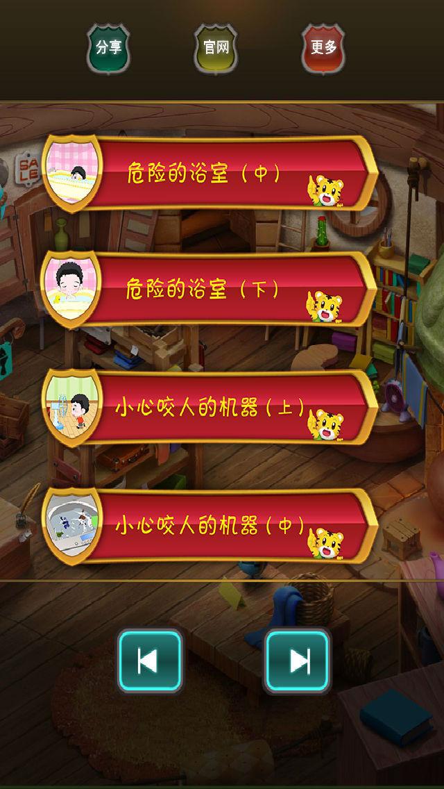 宝宝安全卫士 screenshot 3