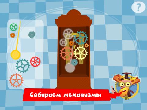 Будильник - Фиксики и Фиксиклуб screenshot 9