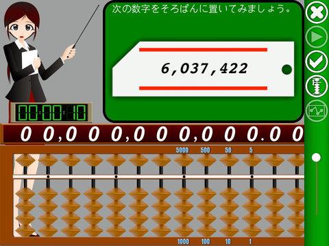 さんすう(そろばん) FV screenshot 7