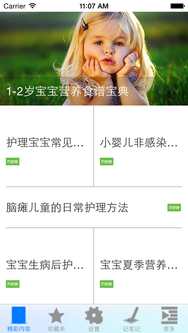 宝宝护理必备 screenshot 3