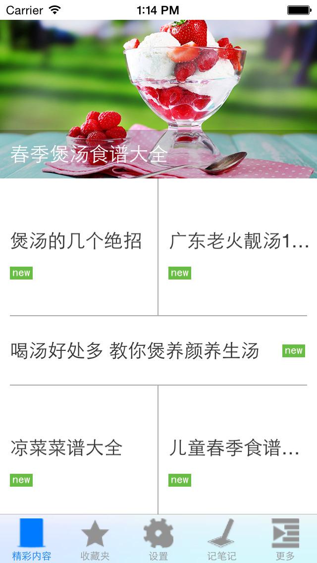 轻松学会做美食 screenshot 4