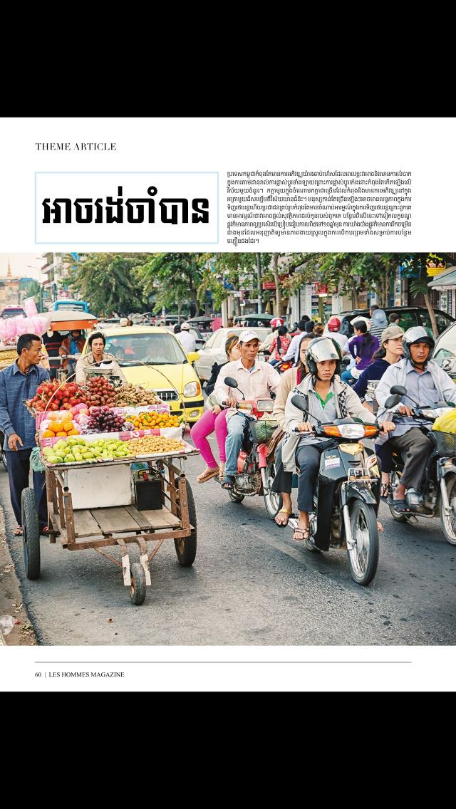 Les Hommes Magazine Cambodia screenshot 2