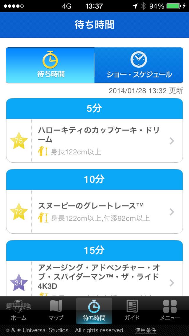 Universal Studios Japan screenshot 3
