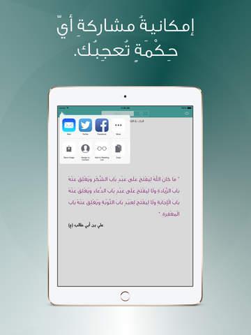 حكمة screenshot 7