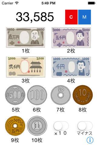 お金勘定 Money Counter - náhled