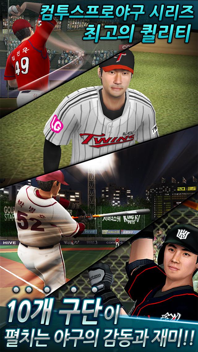 컴투스프로야구2019 screenshot 2