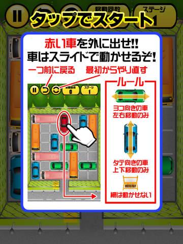 激ムズ納車ゲーム100 screenshot 10